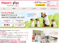 Wanns plus ワンズプラス